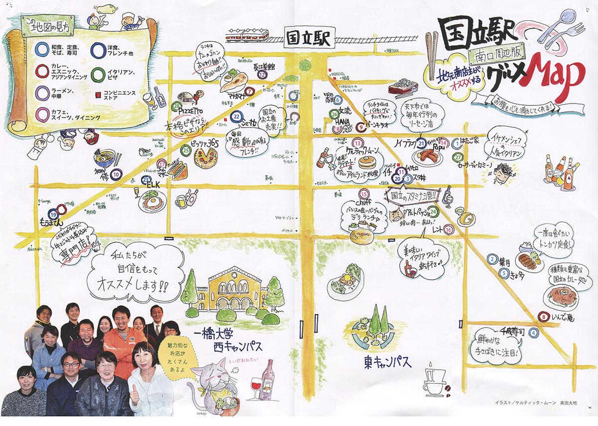 国立駅グルメマップ