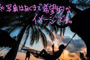 チョット遅めの【夏休み】情報